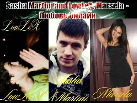 Sasha Martini and LowLeX, Marsela - Любовь Онлайн.flv