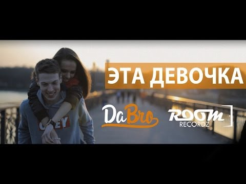 Dabro (Room RecordZ) - Эта девочка (клип, official, Full HD)