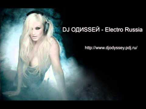 DJ ОДИSSЕЙ - Electro Russia (mixed by DJ ОДИSSЕЙ)