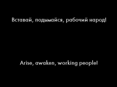 Рабочая Марсельеза (Workers' Marseillaise) with Lyrics