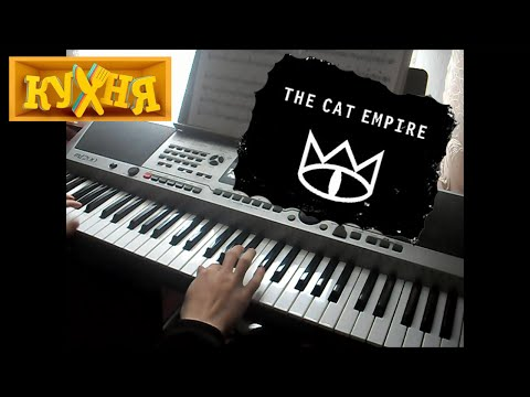 The Cat Empire - The Lost Song (OST Кухня) | Piano