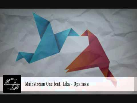 Mainstream One feat. Lika - Оригами (2014)