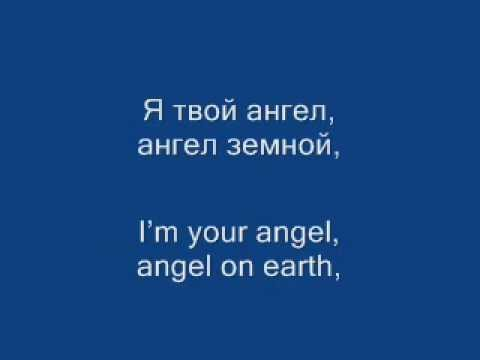 Nyusha - Angel / Нюша - Ангел (lyrics & translation)