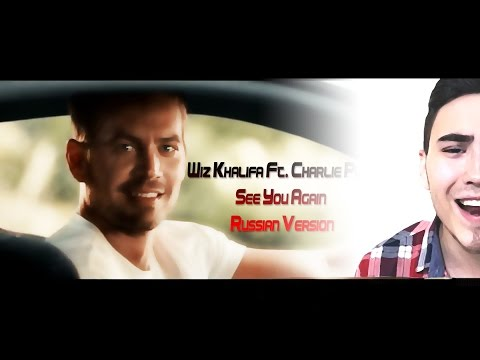 Wiz Khalifa Ft. Charlie Puth – See You Again (Russian Version)