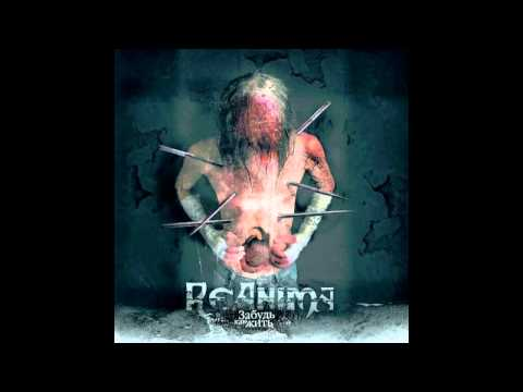 ReAnima - Мир не для меня / World is not for me