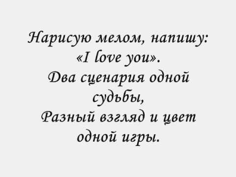 "Пара Нормальных - ""Happy end"" (текст песни, lyrics)"