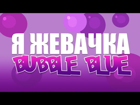 "MiatriSs - Я жевачка ""Bubble Blue"" [Original Song by MiaRissyTV]"