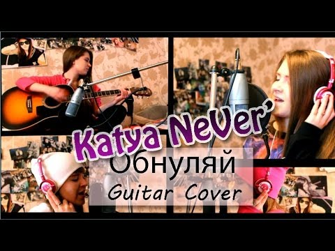 Katya NeVer' - Обнуляй Guitar Cover Kravz