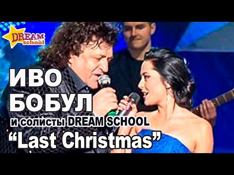 "ИВО БОБУЛ И DREAM SCHOOL ""LAST CHRISTMAS"""