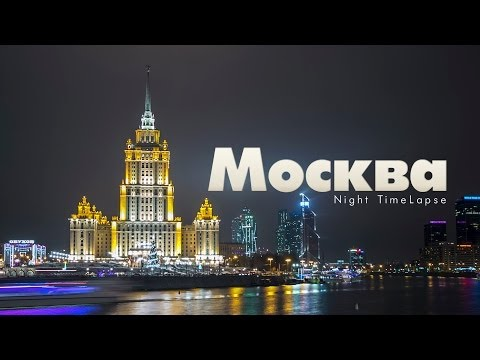 Москва 2014 Timelapse in Motion (Hyperlapse by Кирилл Неежмаков)