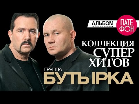 Группа Бутырка - SuperHits Collection (Full album) 2012